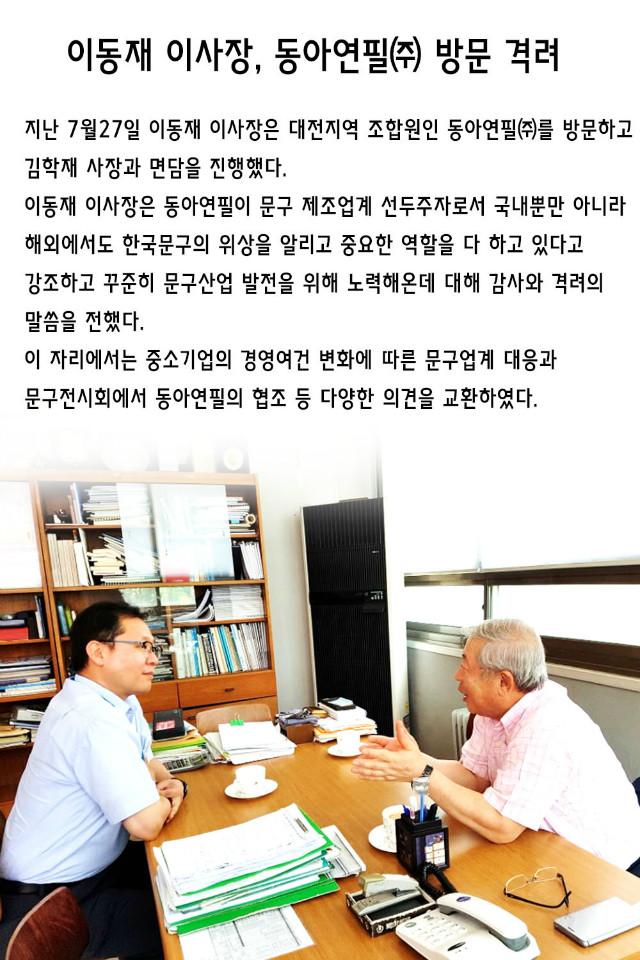 동아연필방문격려.jpg