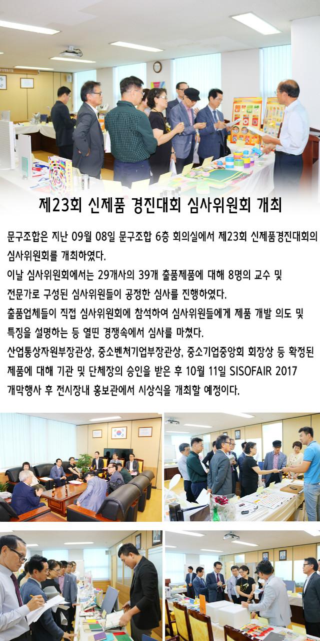신제품경진대회 최종.jpg