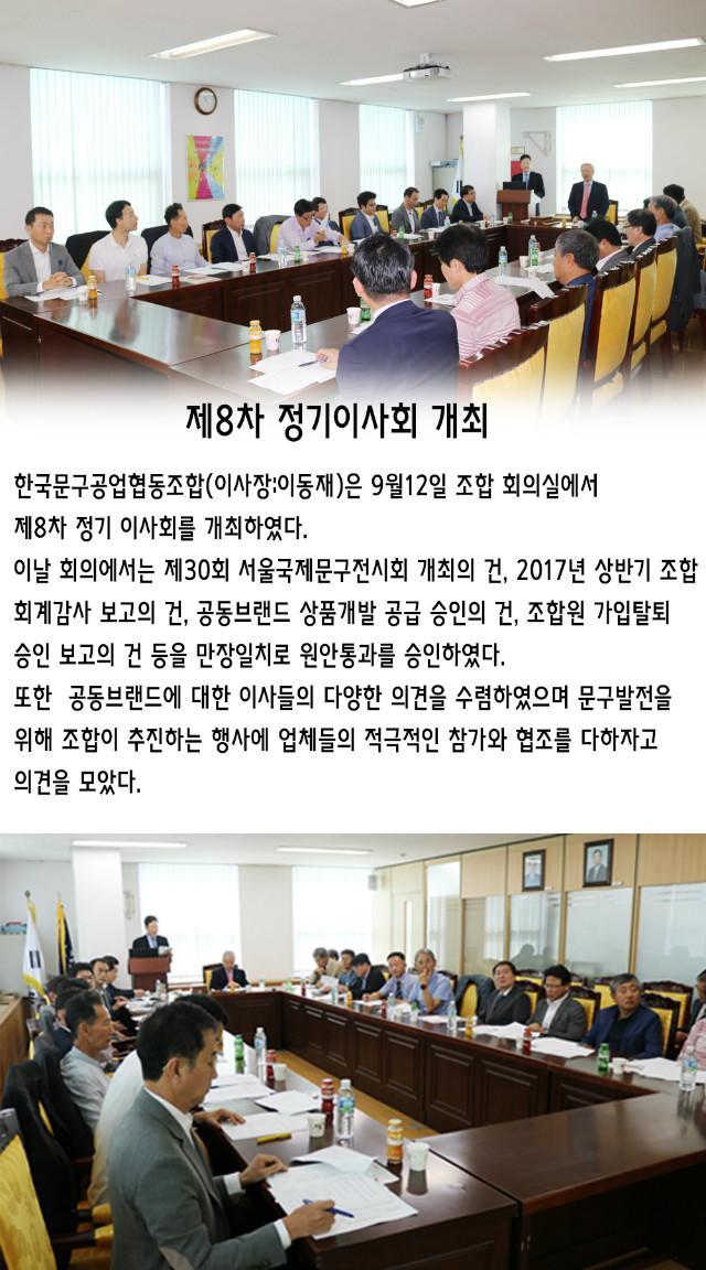 정기이사회 최종.jpg