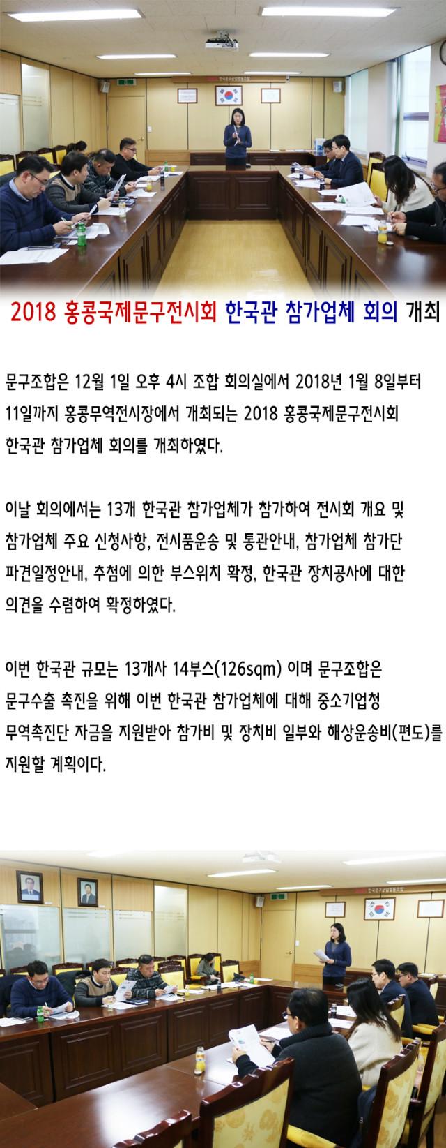 2018홍콩참가업체회의.jpg