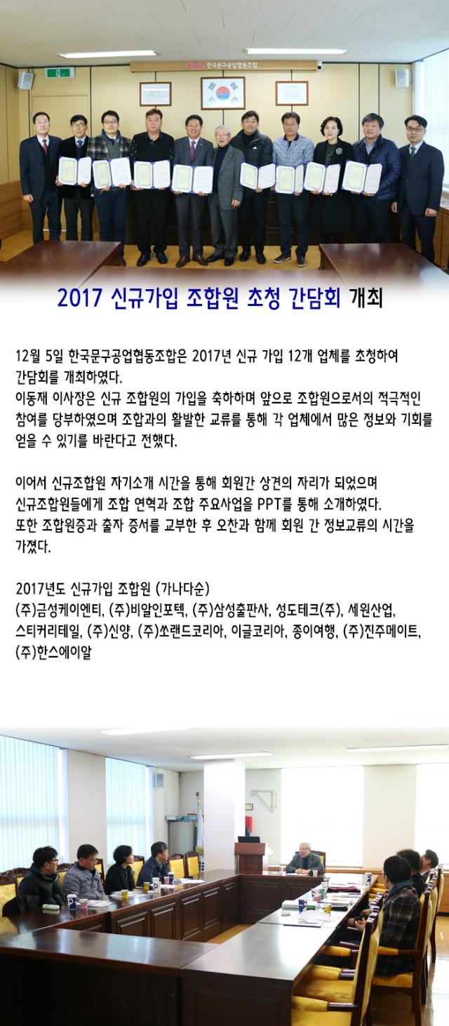2017신규조합원.jpg