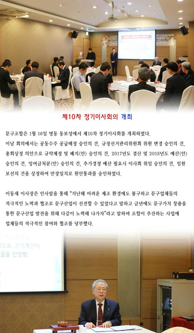 제10차정기이사회의.jpg