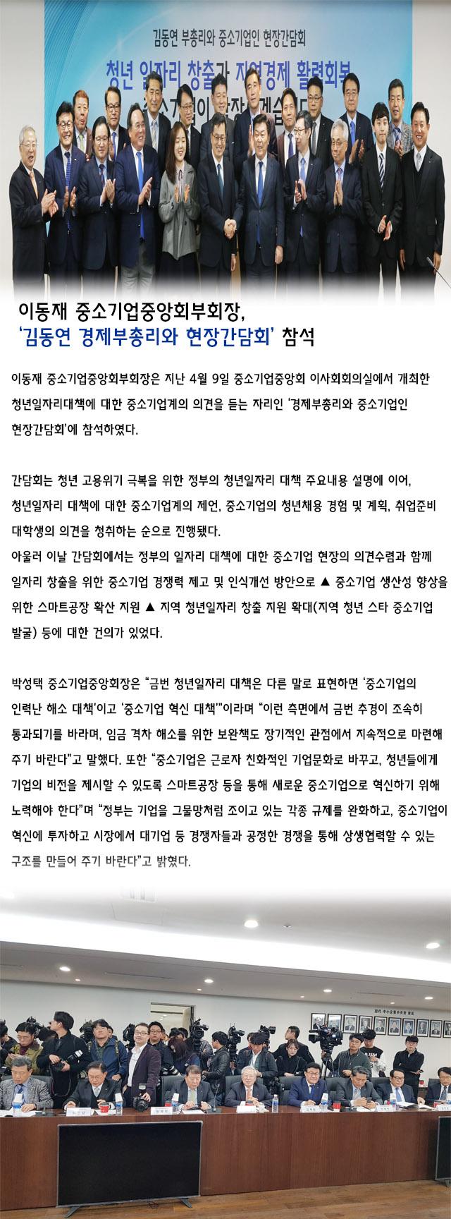 김동연경제부총리와현장간담회-H.jpg