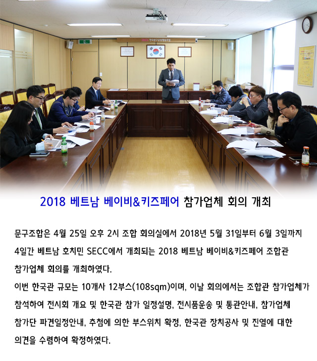 2018베트남전시회 회의_H.jpg