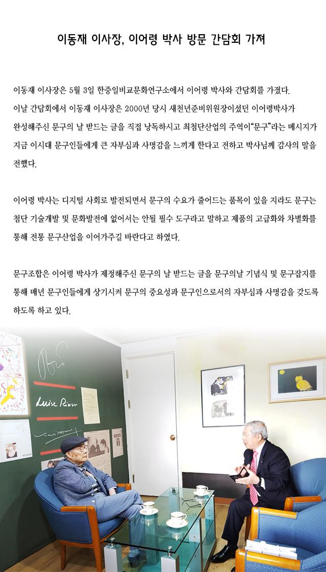 이어령박사 방문간담회_h.jpg