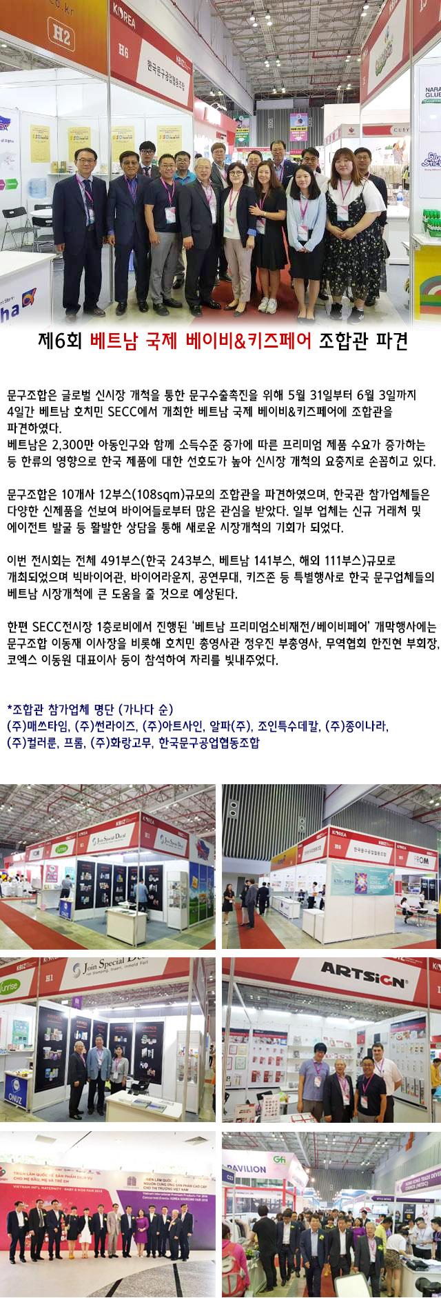 2018베트남전시회_h.jpg