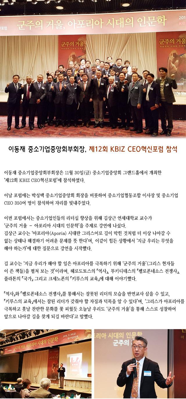 제12회혁신포럼_H.jpg