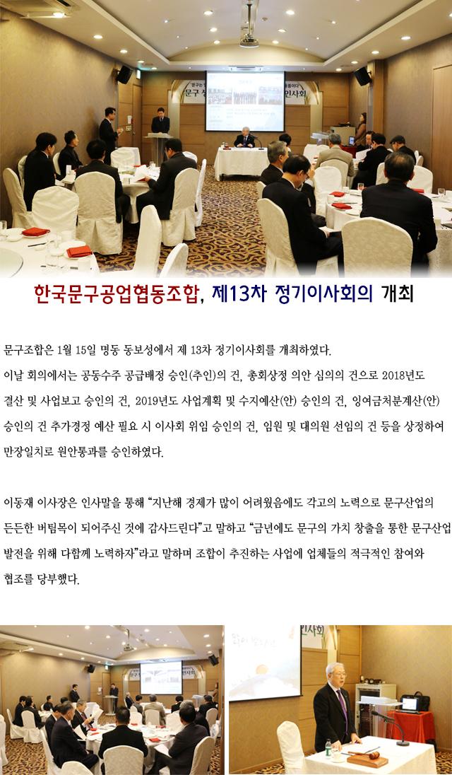제13차정기이사회_h.jpg