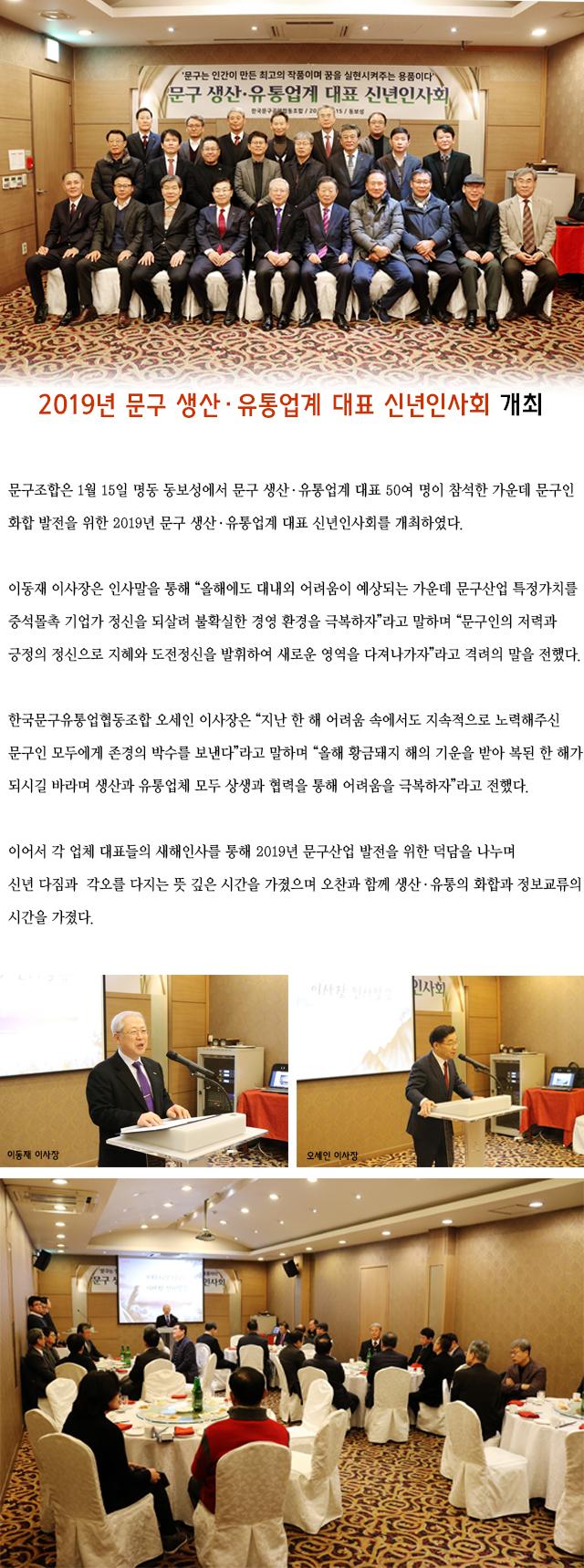2019신년인사회_h.jpg