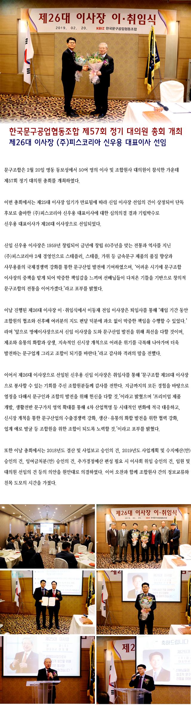 2019정기총회H.jpg