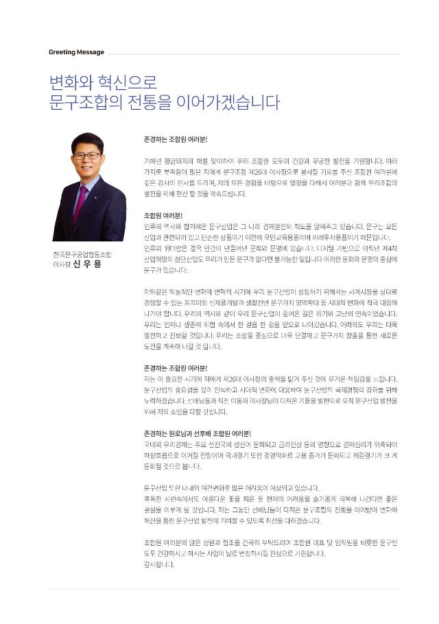 26대이사장 조합운영 정책-2.jpg