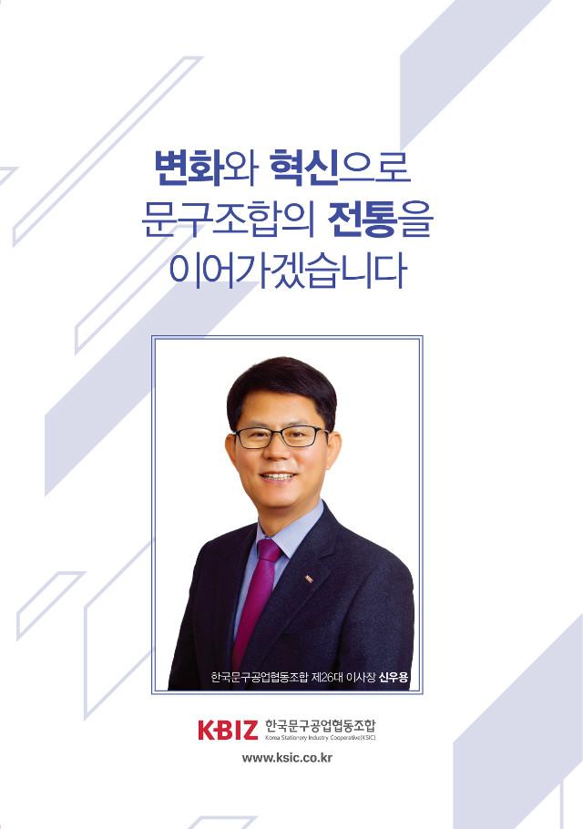 26대이사장 조합운영 정책-1.jpg