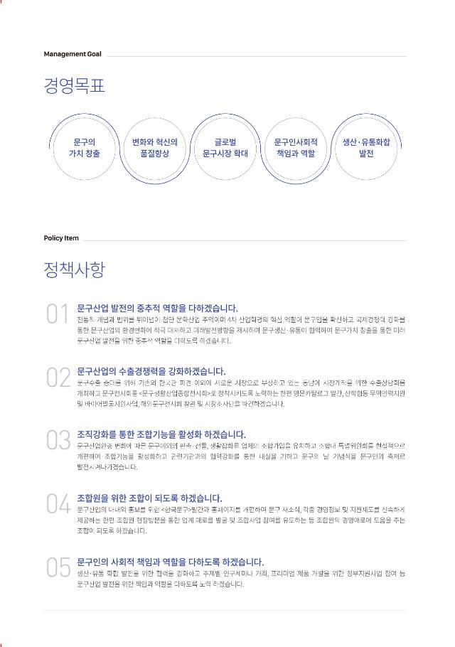26대이사장 조합운영 정책-3.jpg