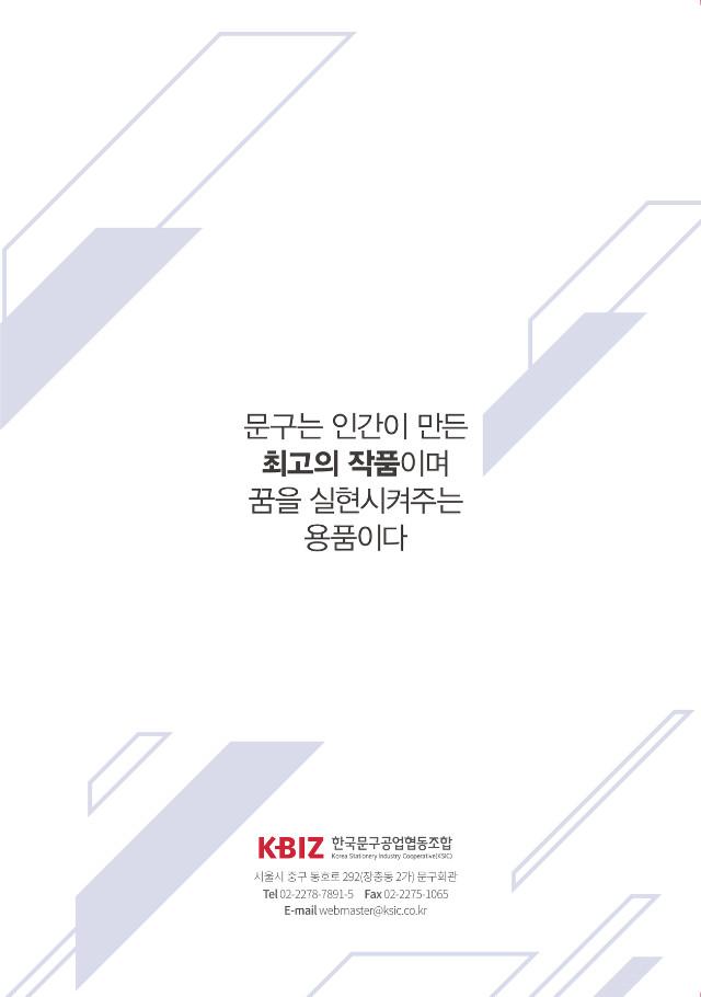26대이사장 조합운영 정책-4.jpg