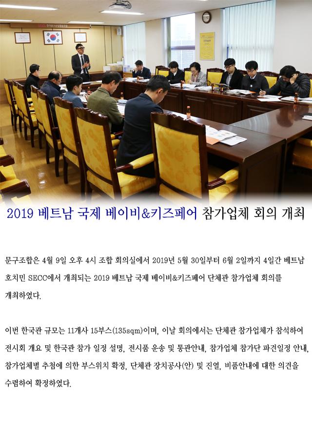 2019베트남전시회 회의h.jpg