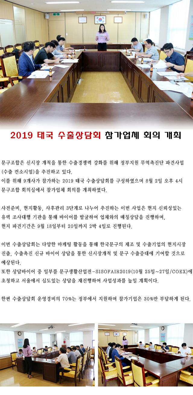 2019태국회의H.jpg