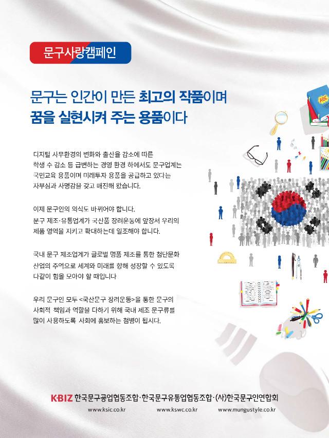국산품애용 문구사랑캠페인_5차 수정.jpg