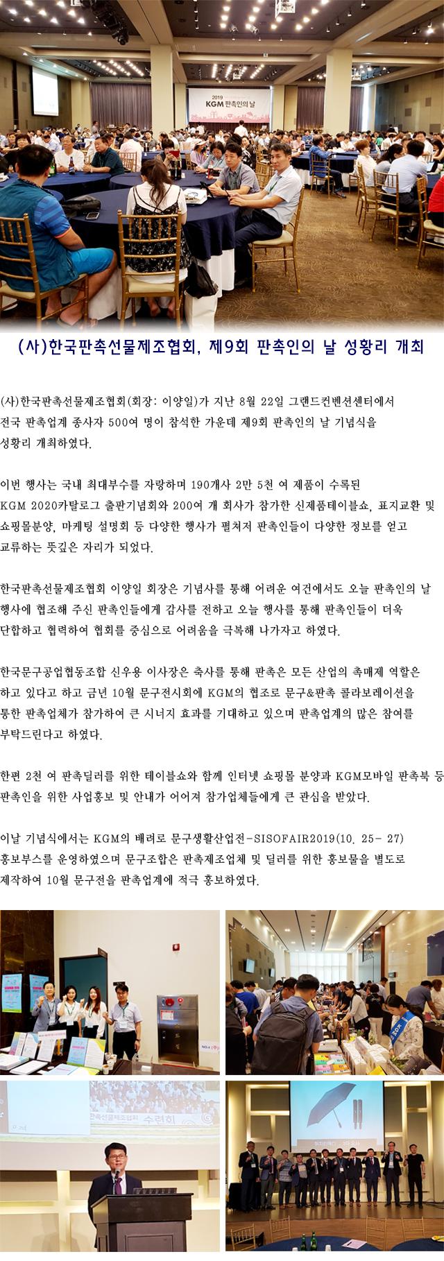 제9회 판촉인의날h.jpg