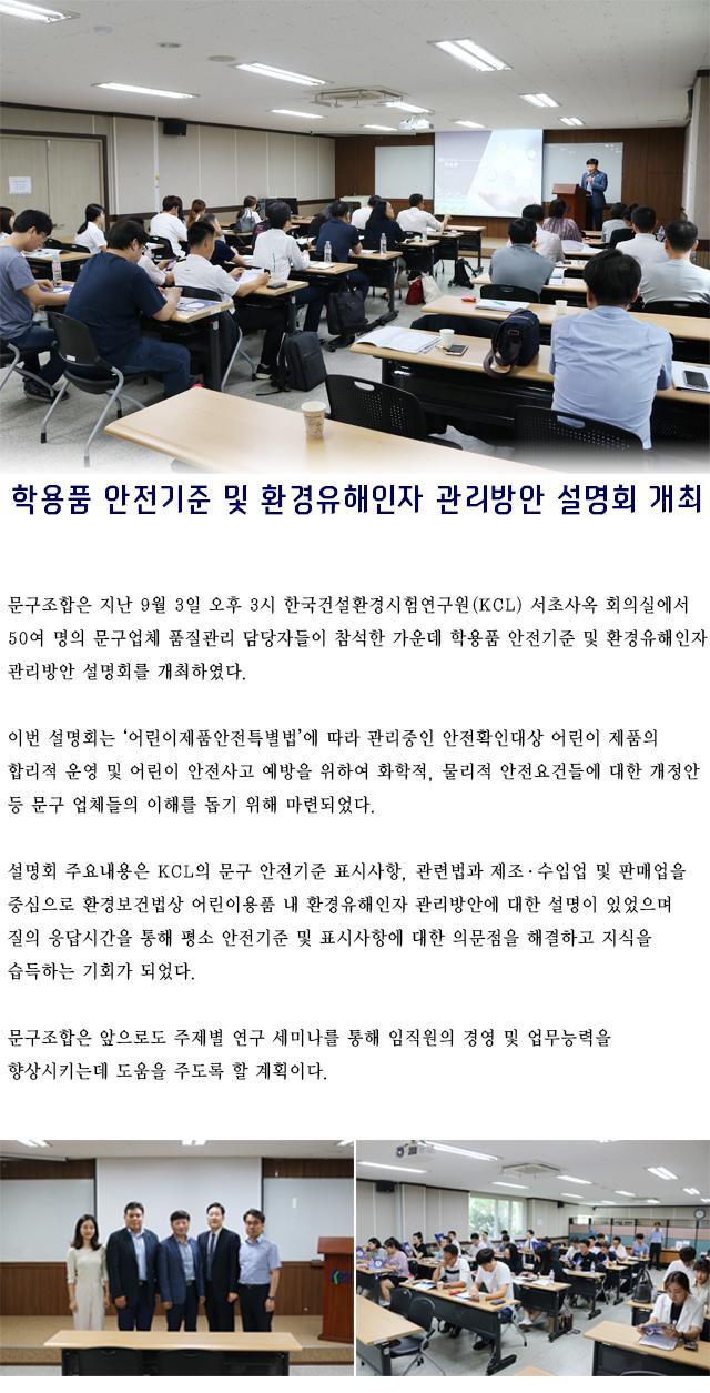학용품 안전기준 설명회h.jpg