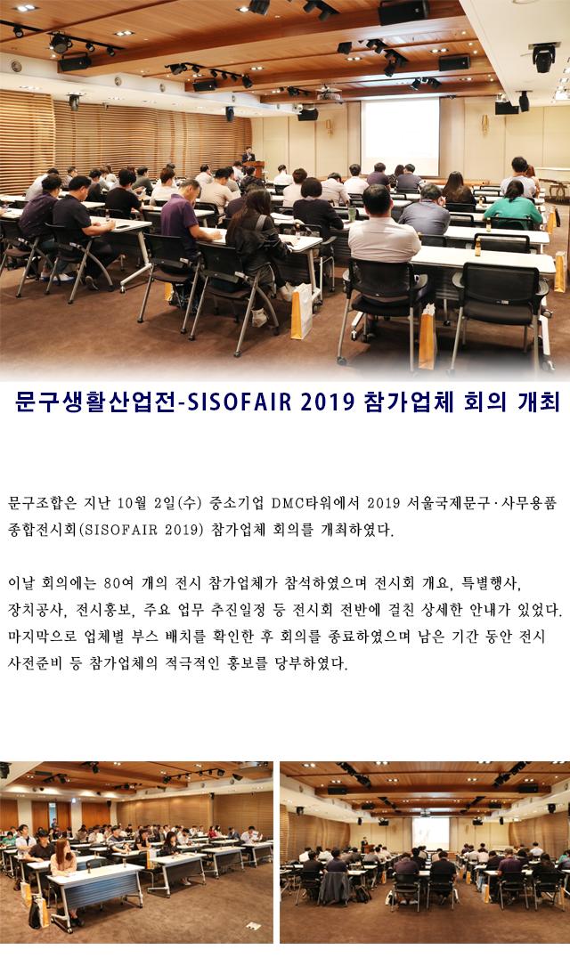 전시참가업체회의2019.jpg
