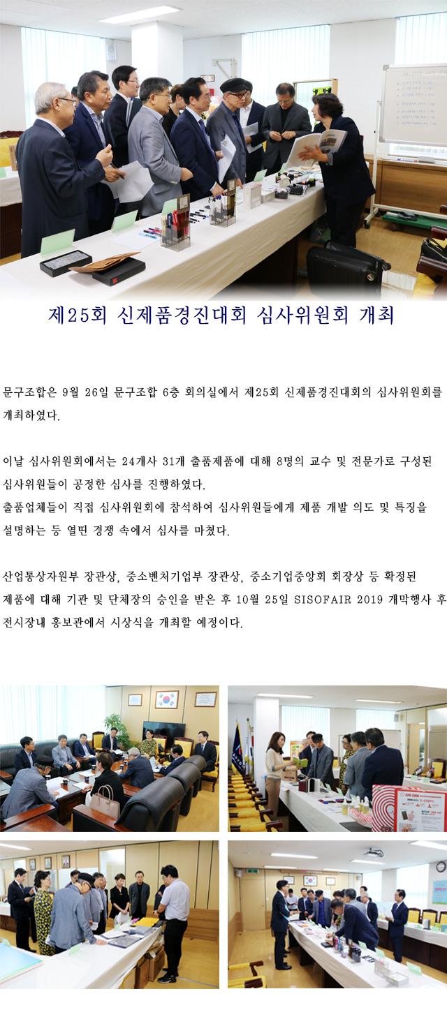 제25회 신제품경진대회 심사위원회H.jpg