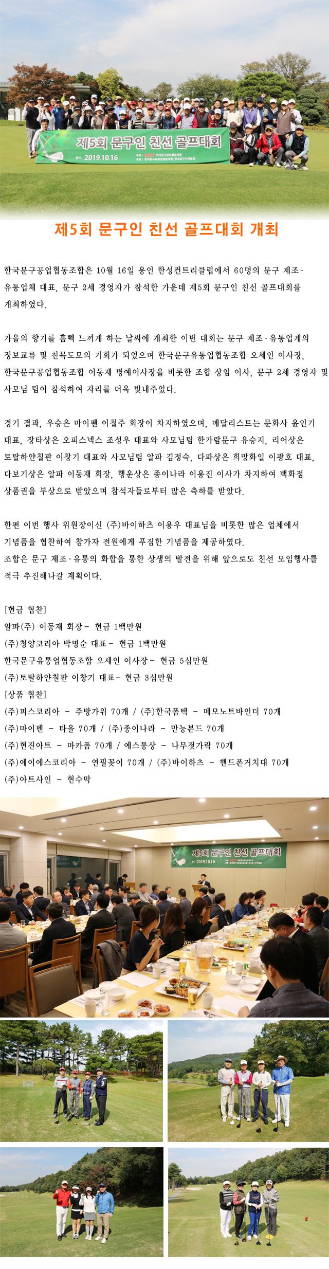 제5회 문구인친선골프대회H.jpg
