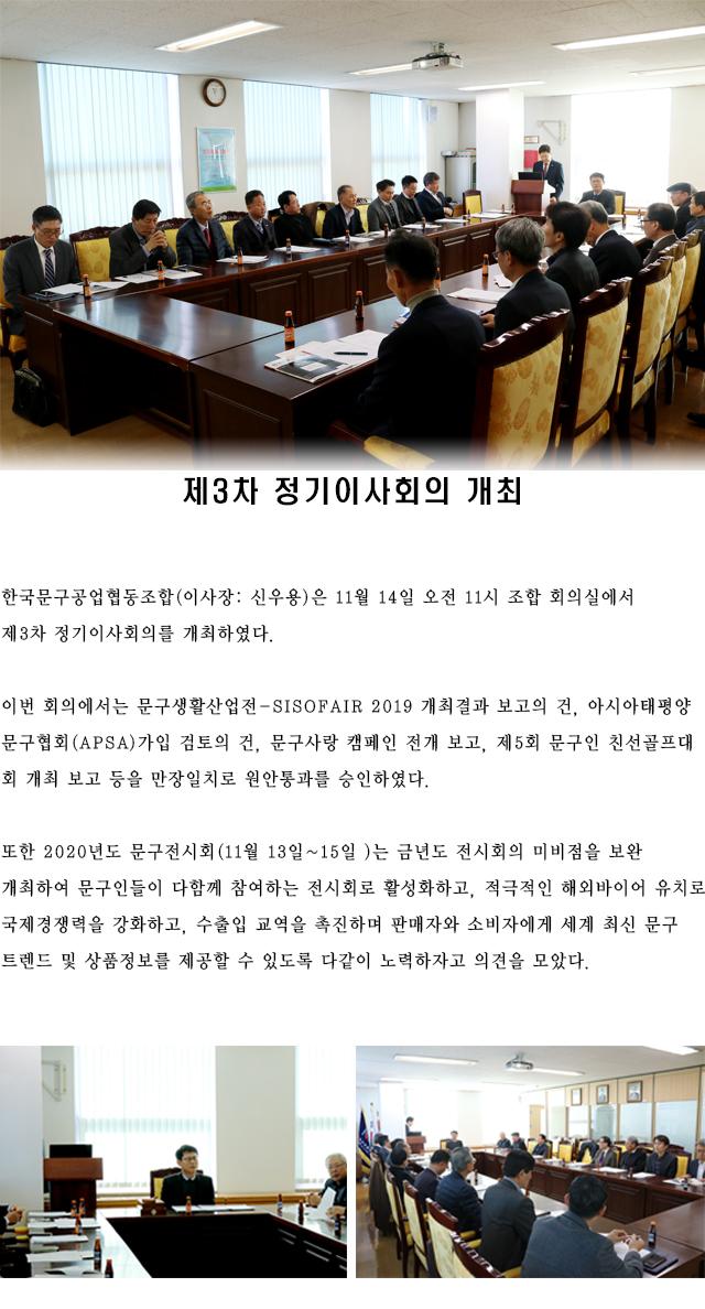 제3차정기이사회의H.jpg