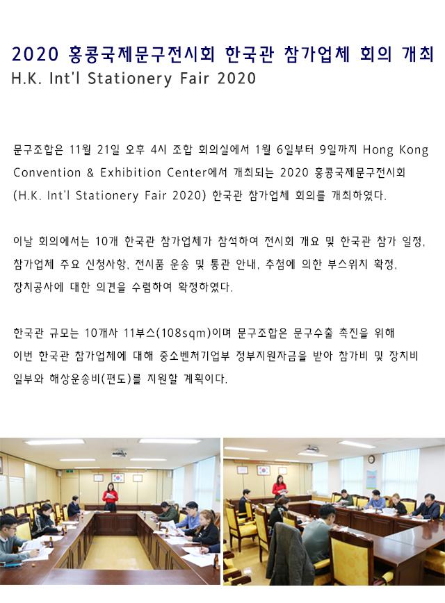 2020홍콩참가업체회의.jpg
