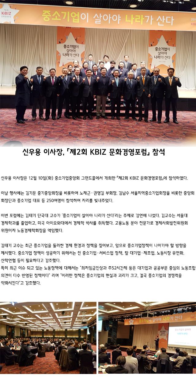 제2회 문화경영포럼h.jpg