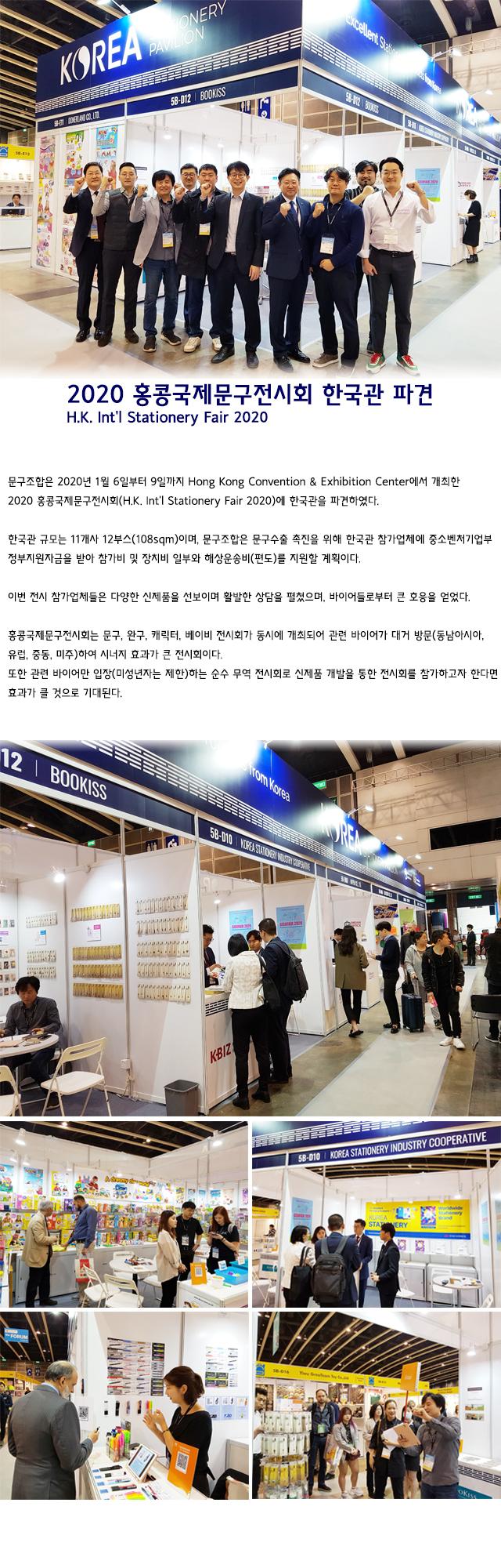 2020홍콩전시회h.jpg