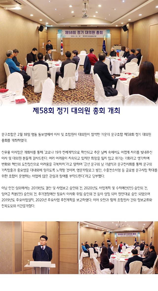 제58회 정기대의원총회h.jpg