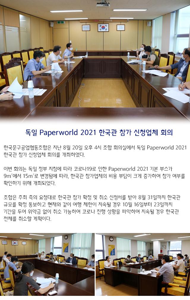 독일 Paperworld 2020 참가신청 업체 회의.jpg