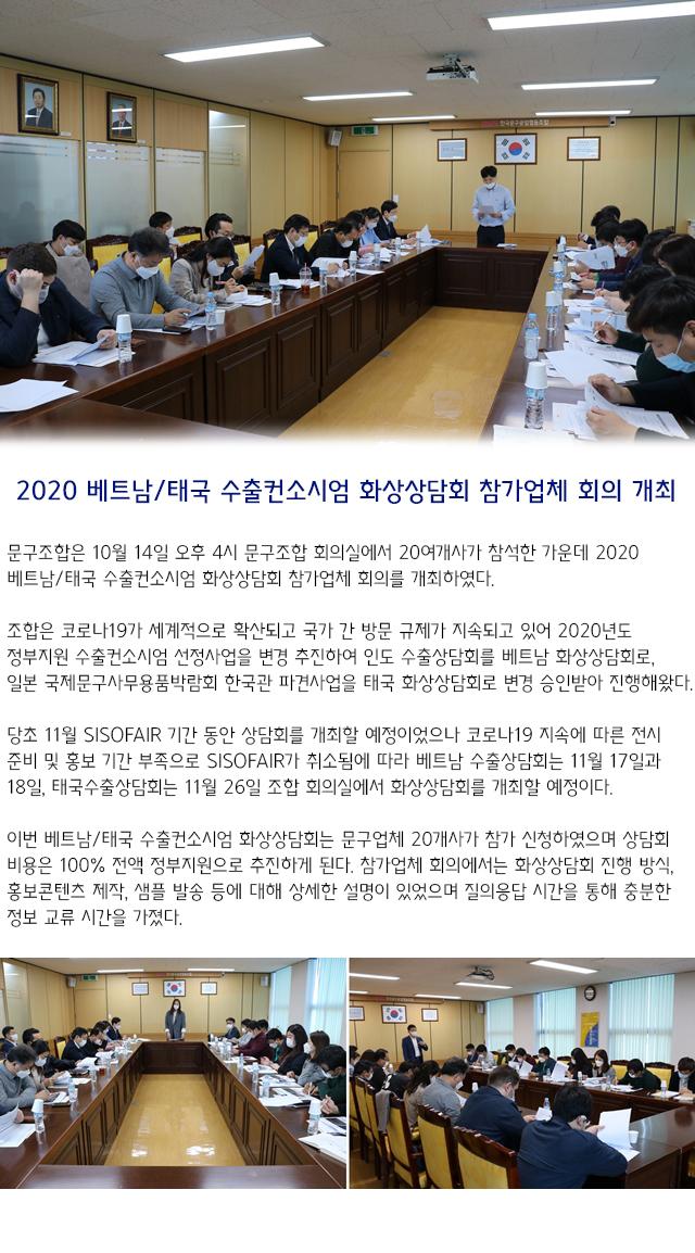 2020 베트남_태국 수출컨소시엄 화상상담회 참가업체 회의_.jpg