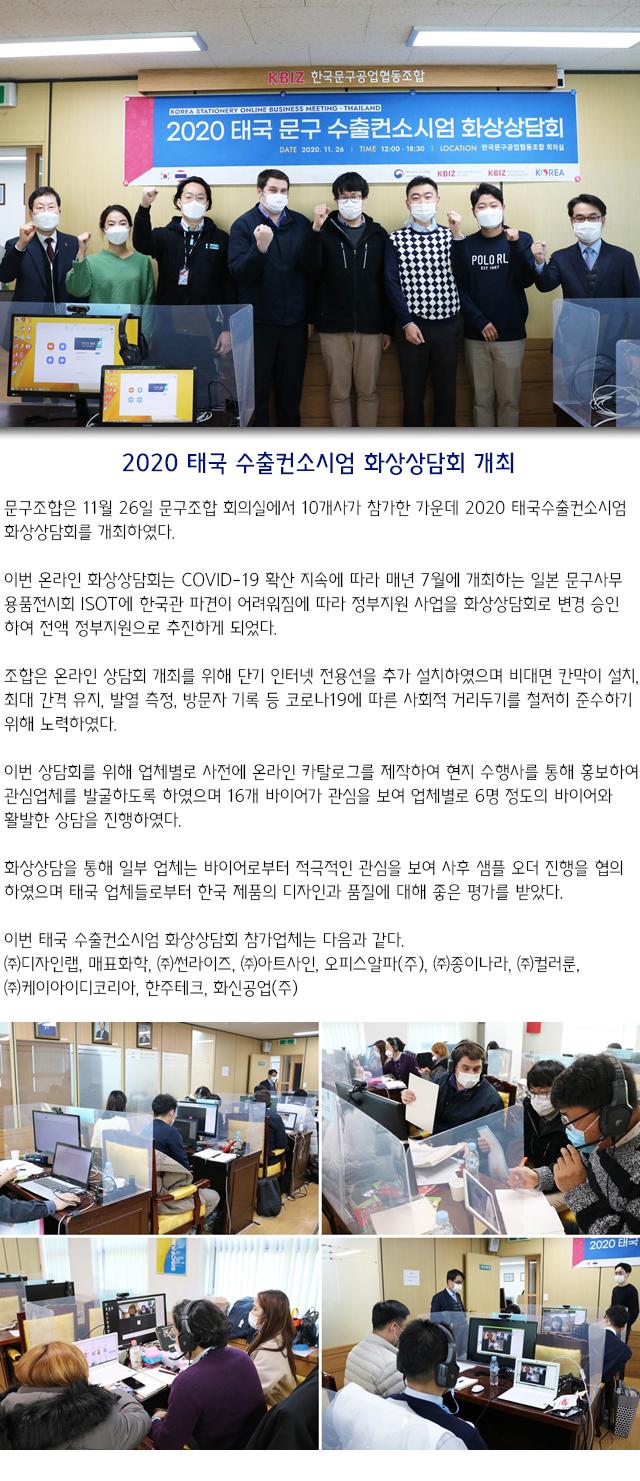 2020 태국 수출컨소시엄 화상상담회 개최.jpg